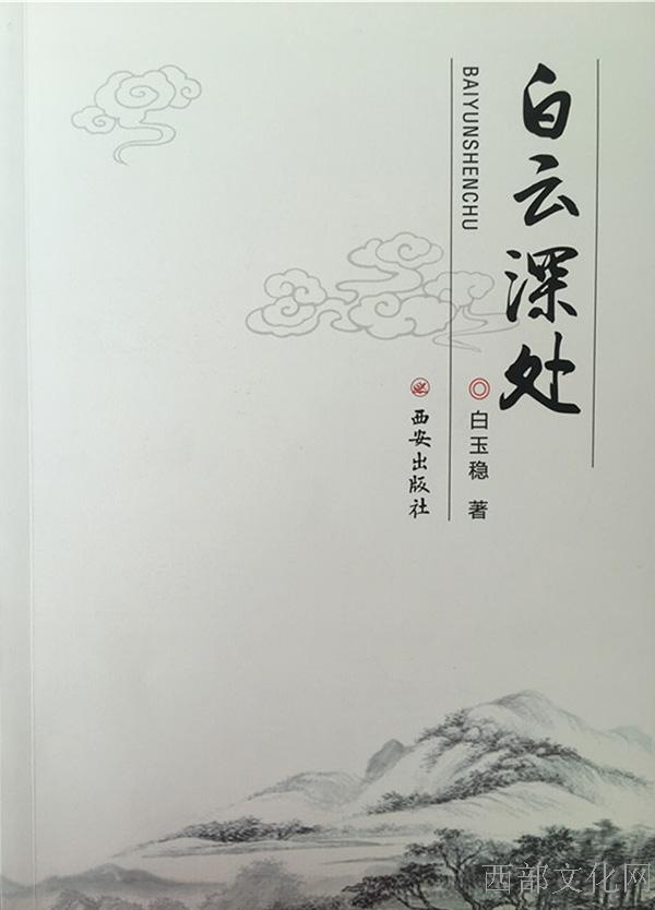 白玉稳散文集《白云深处》近日出版wz.jpg